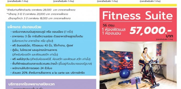 th-asq-package-15-nights-ibis-styles-bangkok-khaosan-viengtai