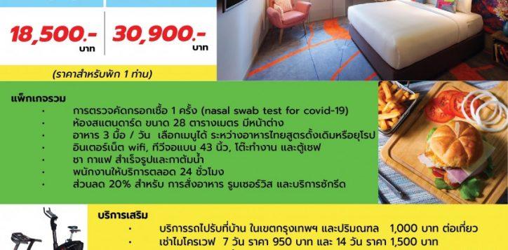 local-health-watch-package-ibis-styles-bangkok-khaosan-viengtai