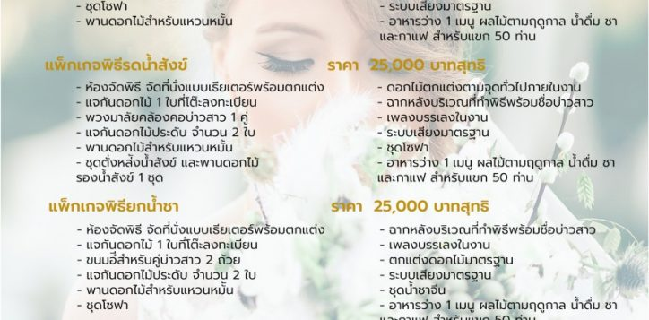 engagement-package-12-02-2