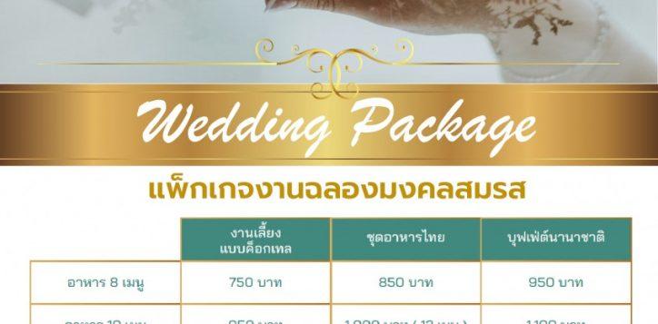 wedding-package-12-01-2